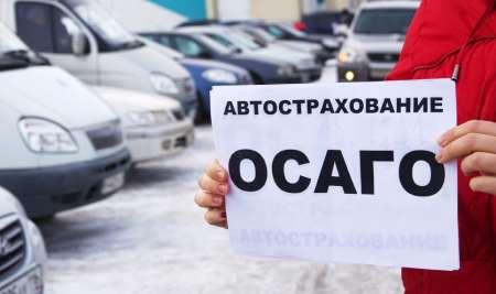 В Госдуме предложили увеличить штраф за отсутствие полиса ОСАГО