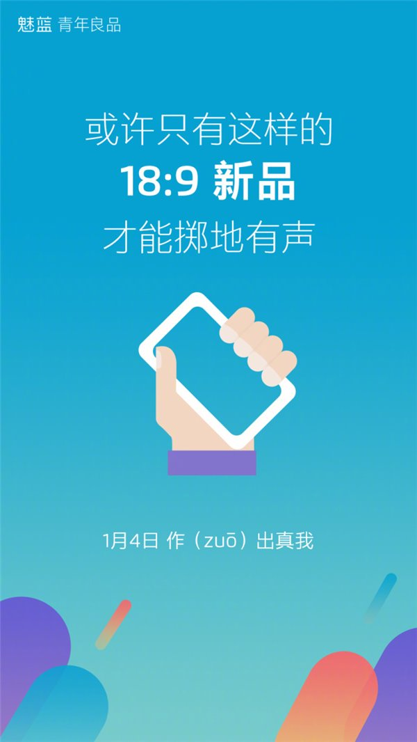 Названа дата анонса Meizu M6S