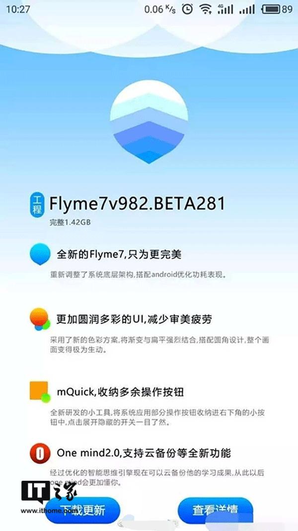 Flyme 7 уже скоро