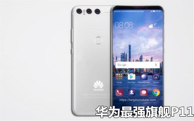 Сведения о Huawei P11 засветились в сети