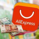 AliExpress скоро сделает всех сказочно богатыми