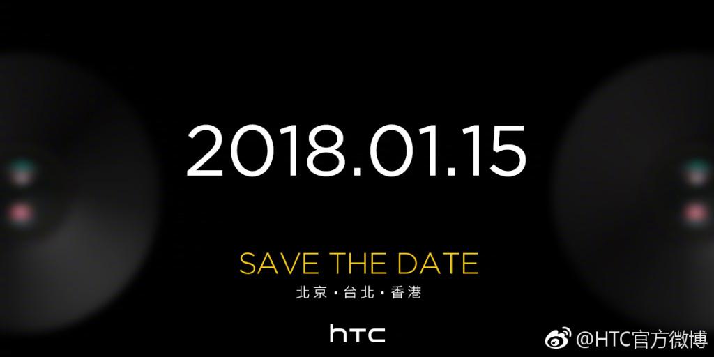 HTC пригласила на презентацию нового смартфона