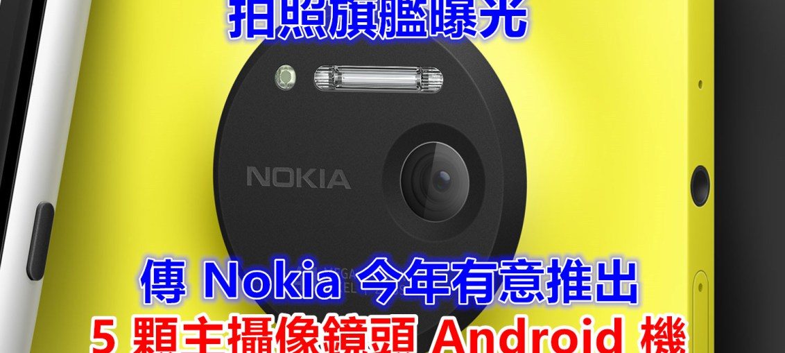 Смартфон Nokia готов доказать, что пять камер лучше трех