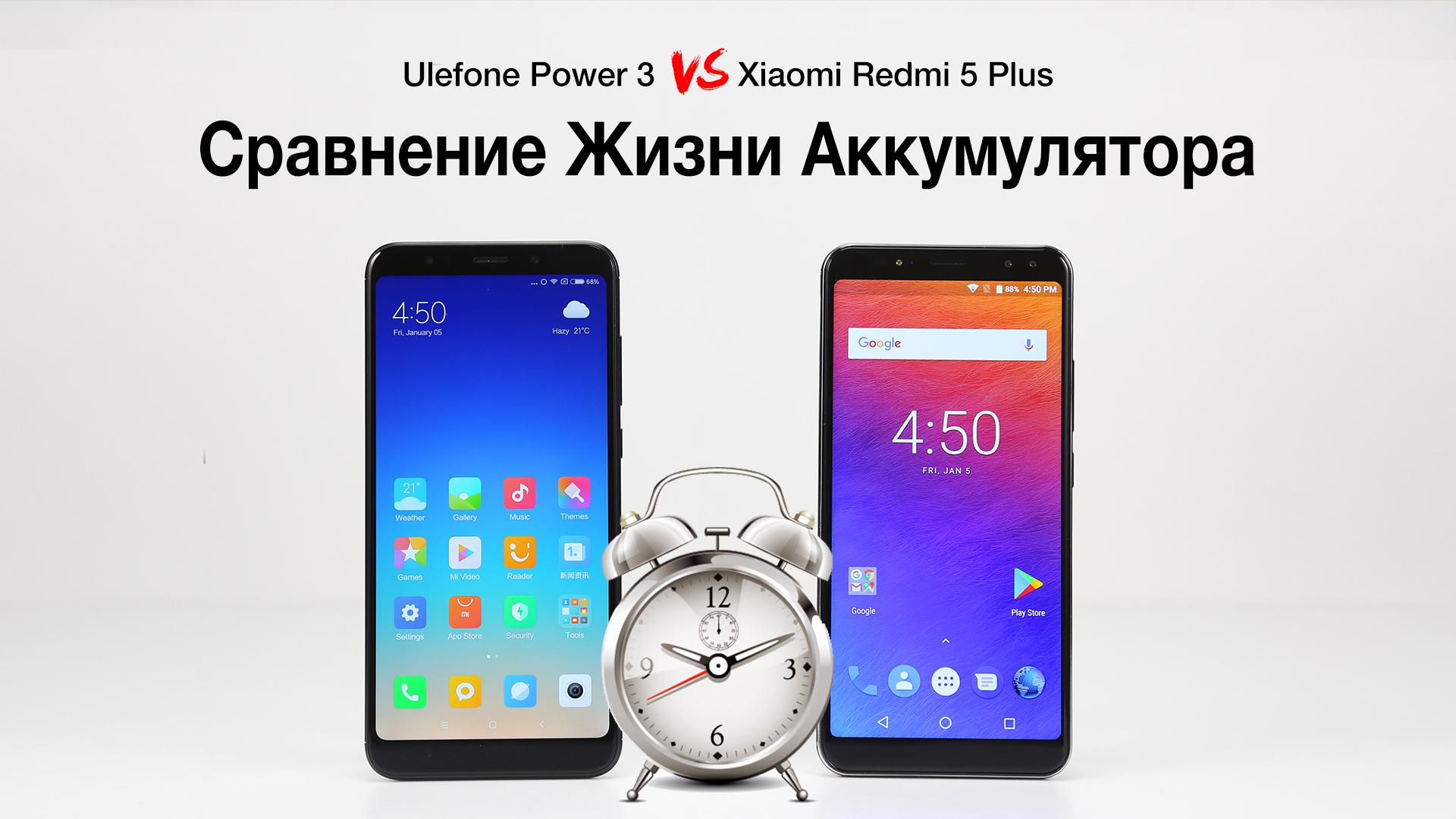Сравнение автономности Ulefone Power 3 с Xiaomi Redmi 5 Plus