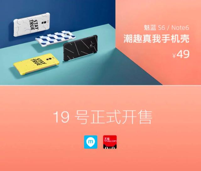 Анонс Meizu M6s: тонкие рамки, чип Exynos и хорошая цена