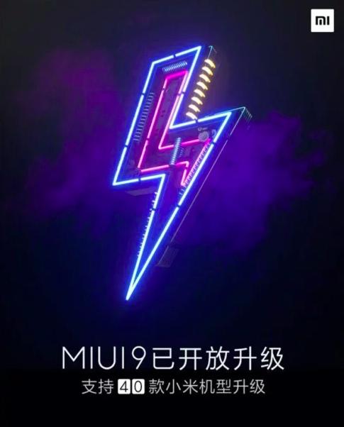 Xiaomi назвала 40 устройств, которые получат MIUI 9