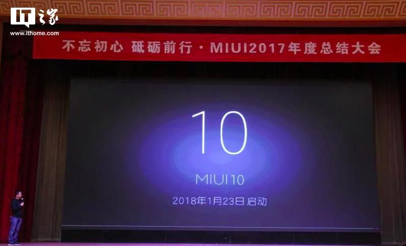 Xiaomi объявила имя новой версии фирменной оболочки MIUI