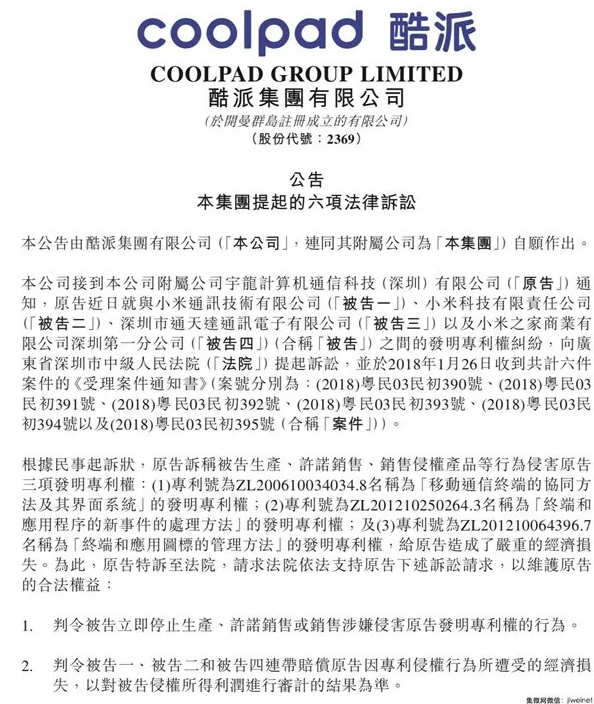 Xiaomi и Coolpad сойдутся в патентной битве