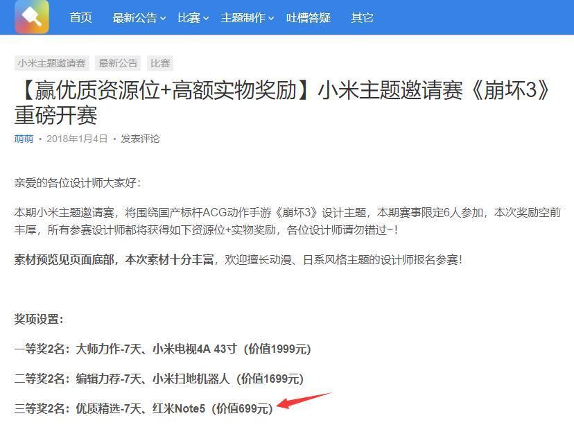 Обещают, что Xiaomi Redmi Note 5 будет дешевым