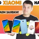 Розыгрыш сразу трёх новинок от Xiaomi