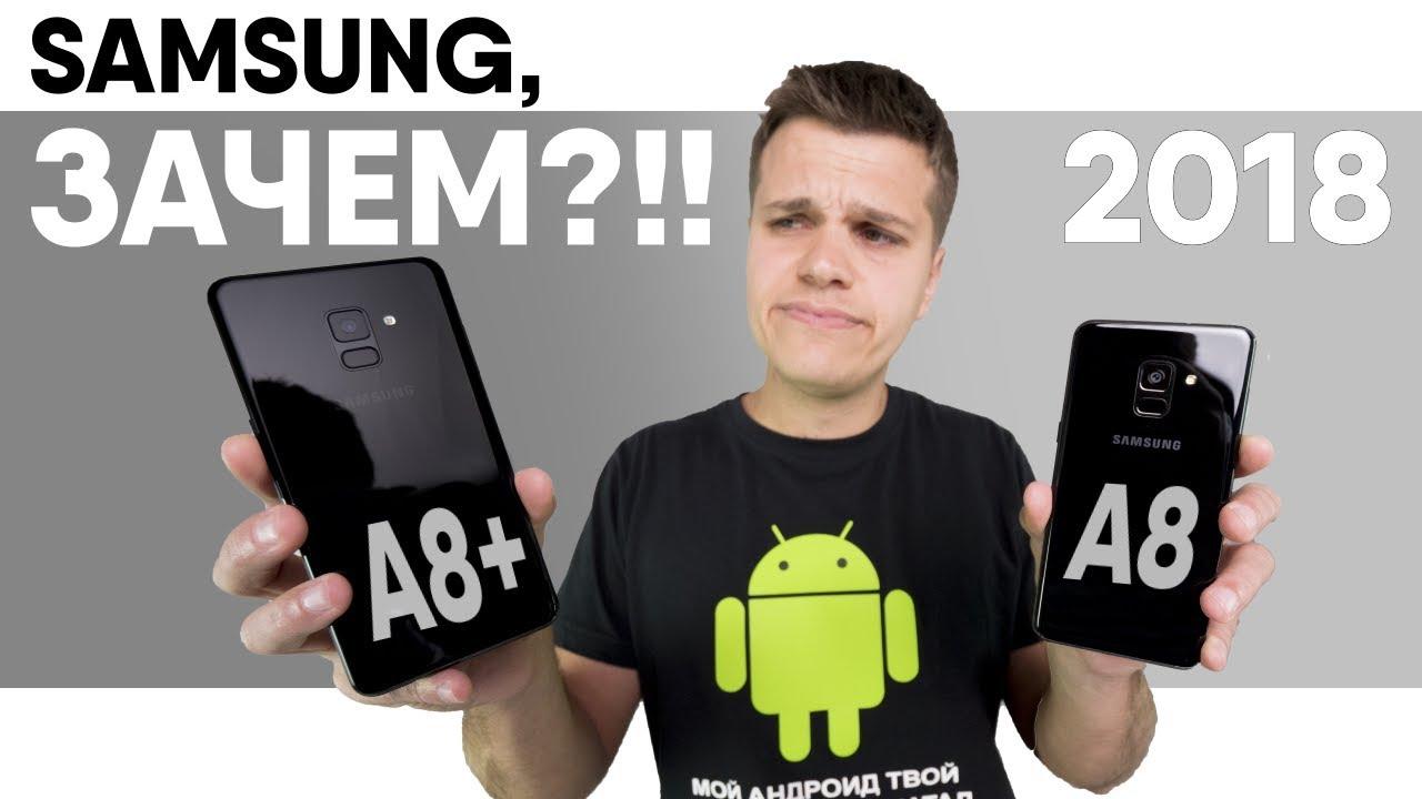 Трезвый взгляд на Samsung Galaxy A8 и A8+ 2018