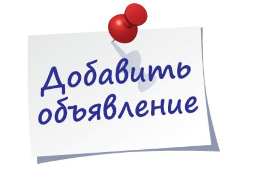 Бесплатные объявления в Южной Осетии