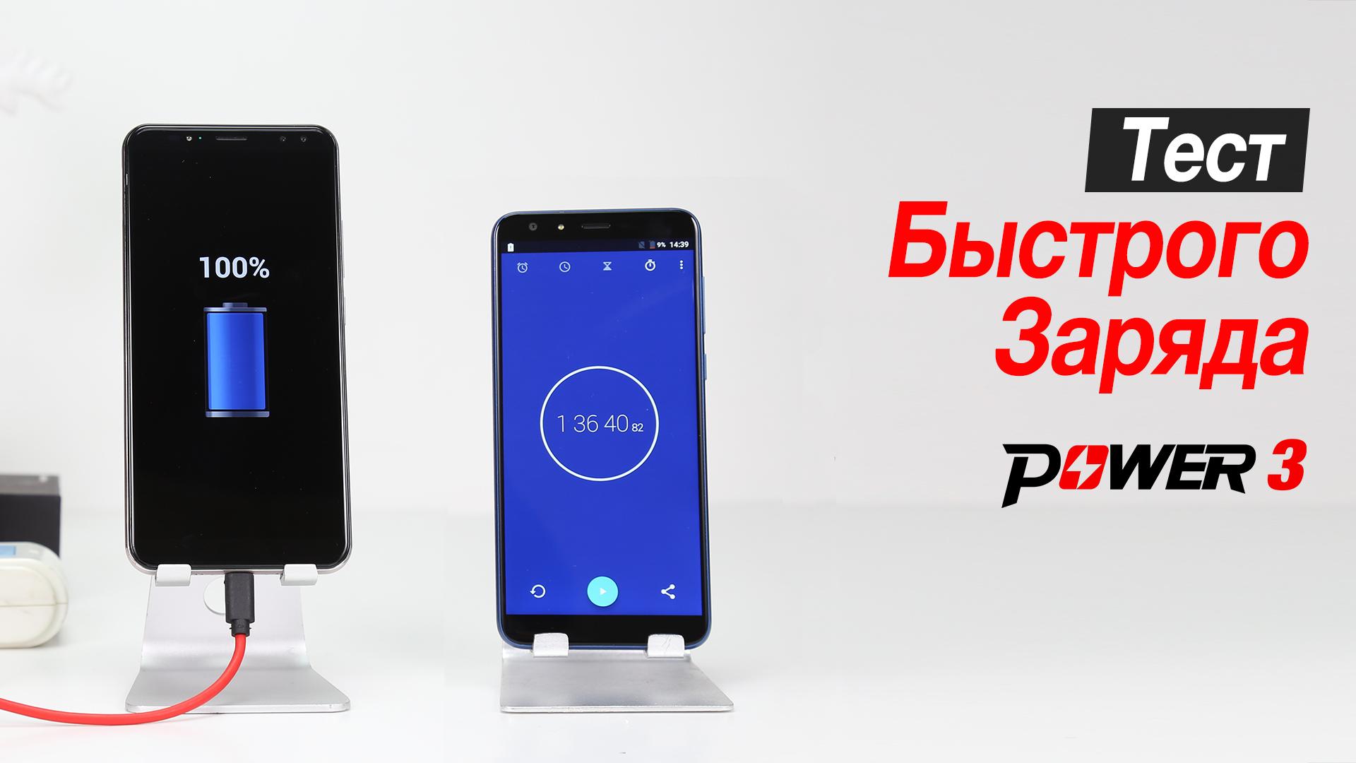 Ulefone Power 3 в тесте на быструю зарядку