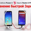 Ulefone Power 3 против Xiaomi Redmi 5 Plus: сравнение быстрой зарядки