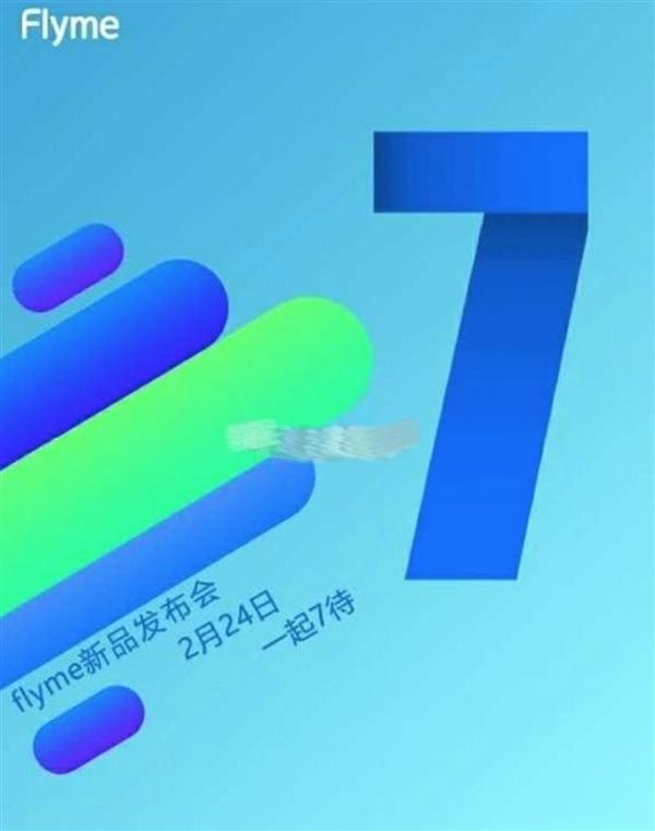 Meizu опровергла выход 24 февраля Flyme 7