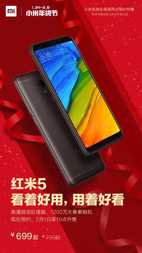 Xiaomi снизила цену на базовую версию Redmi 5
