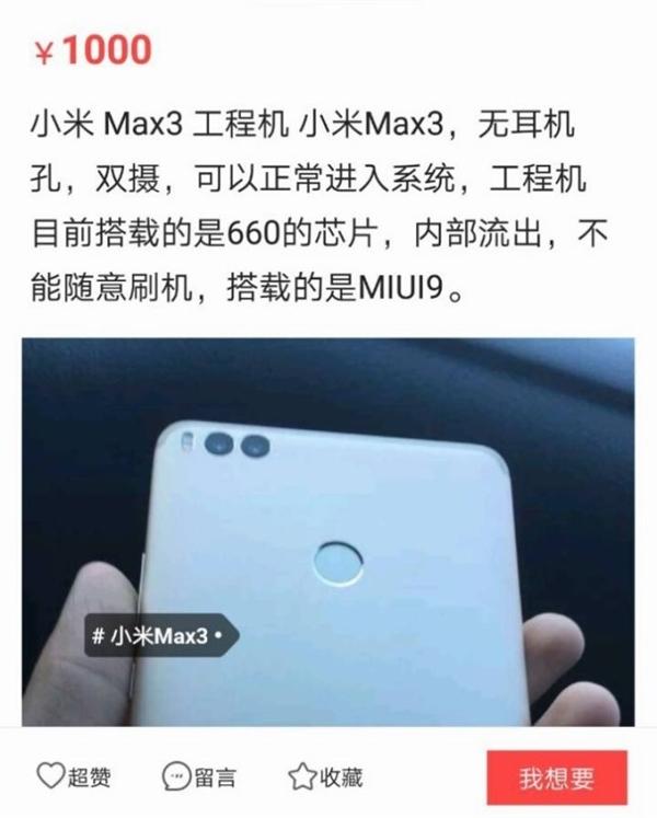 Xiaomi Mi Max 3: максимальный размер при минимальной цене