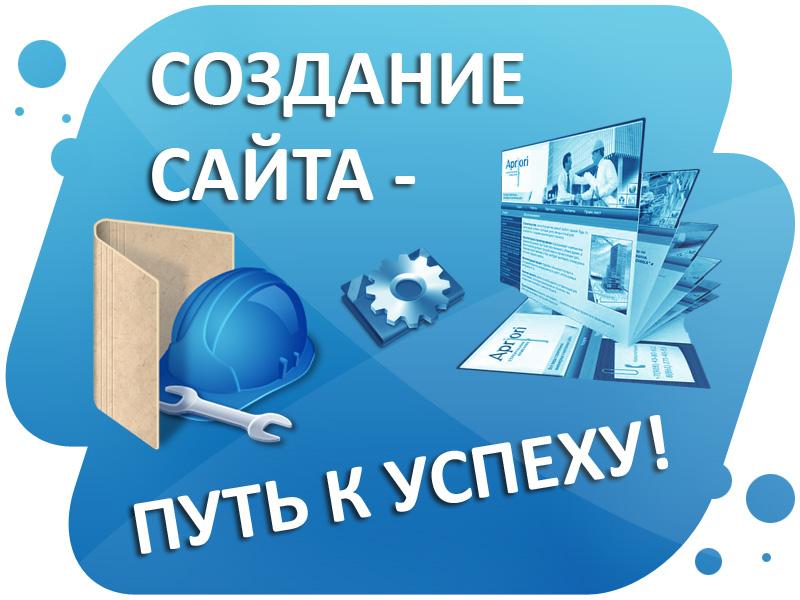 Создание сайтов своими руками