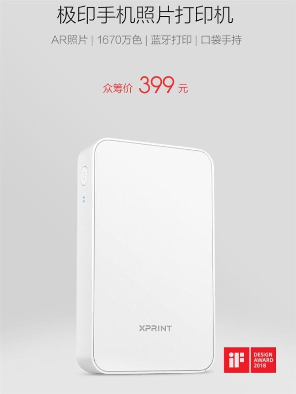 Xiaomi анонсировала портативный принтер фотографий дополненной реальности