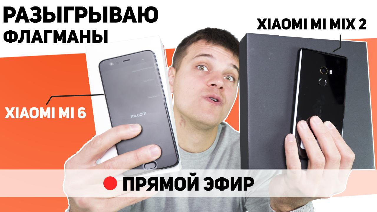Подводим итоги розыгрыша Xiaomi Mi6 и Xiaomi Mi Mix 2