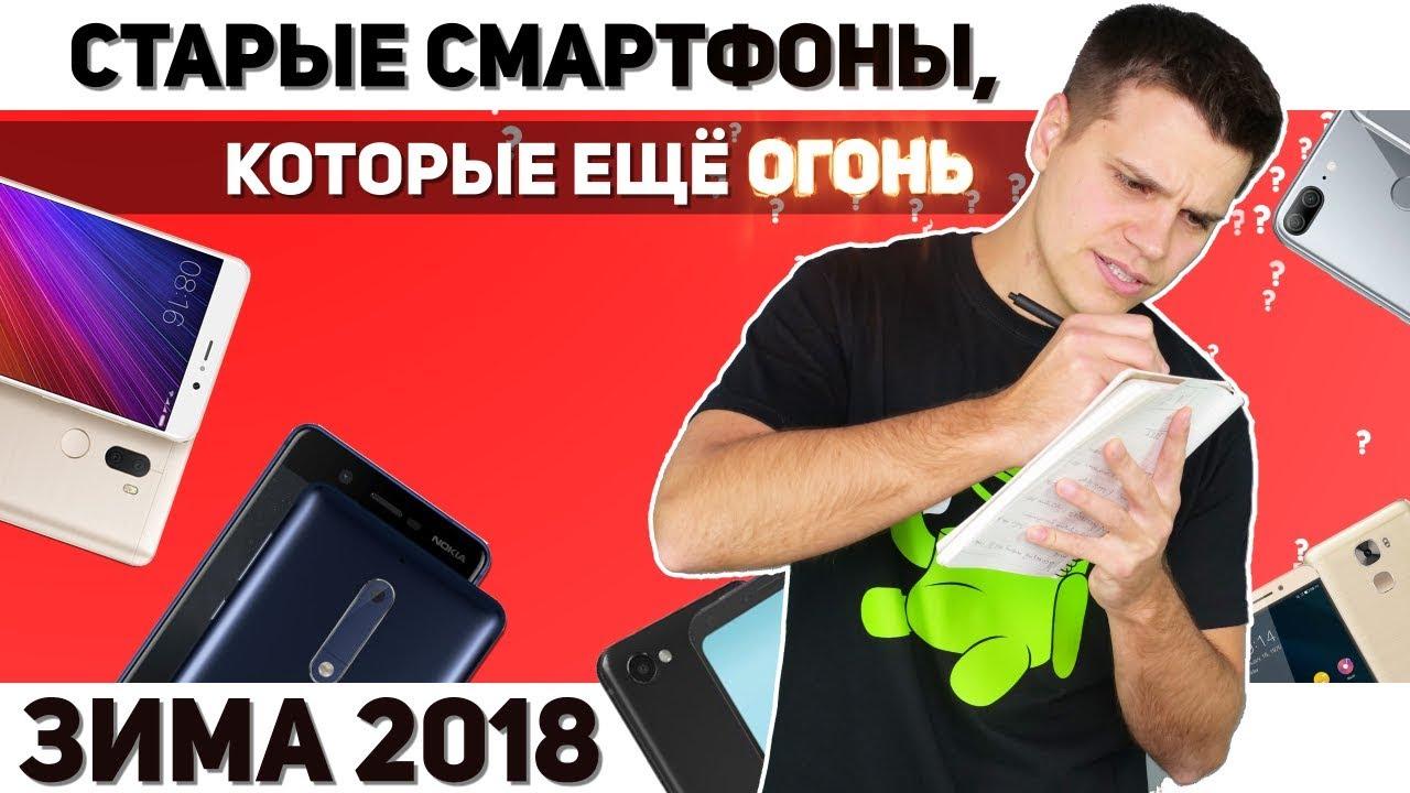Лучшие смартфоны для покупки в 2018 году по соотношению цены и характеристик + бюджетники с NFC