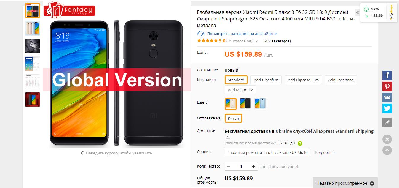 Global версии Xiaomi Redmi 5 Plus и Redmi 5 по заманчивой цене