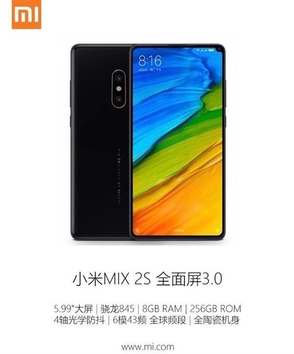 Xiaomi Mi Mix 2S теперь на пресс-изображении и как он будет узнавать владельца