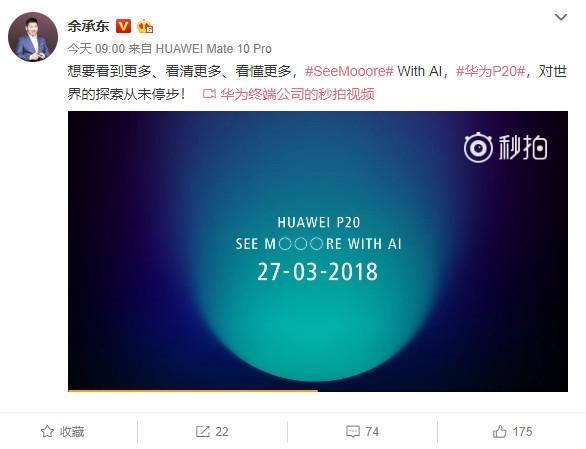 Рендеры Huawei P20 или P20 Pro показывает дизайнерские особенности флагмана
