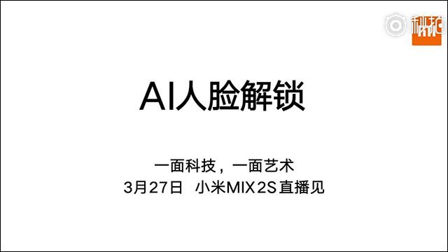 Xiaomi Mi Mix 2S предложит функцию разблокировки по лицу