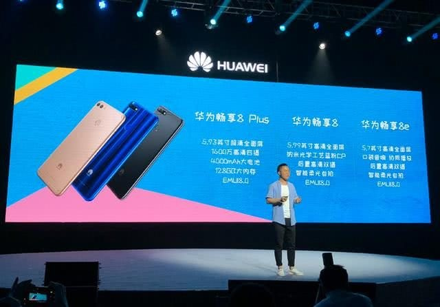 Состоялась премьера Huawei Enjoy 8 Plus и Enjoy 8e