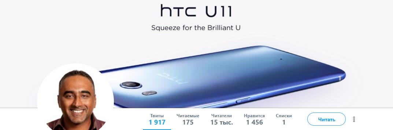Вице-президент HTC по управлению продуктами покидает компанию