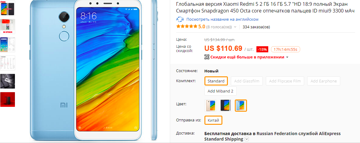 Ничтожно низкая цена на глобальную версию Xiaomi Redmi 5