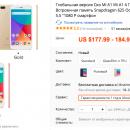 Xiaomi Mi A1 подешевел