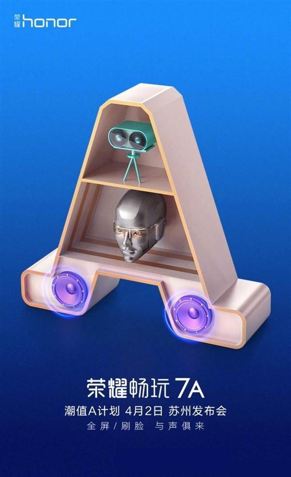 Honor 7A получит Face Unlock и стереодинамики