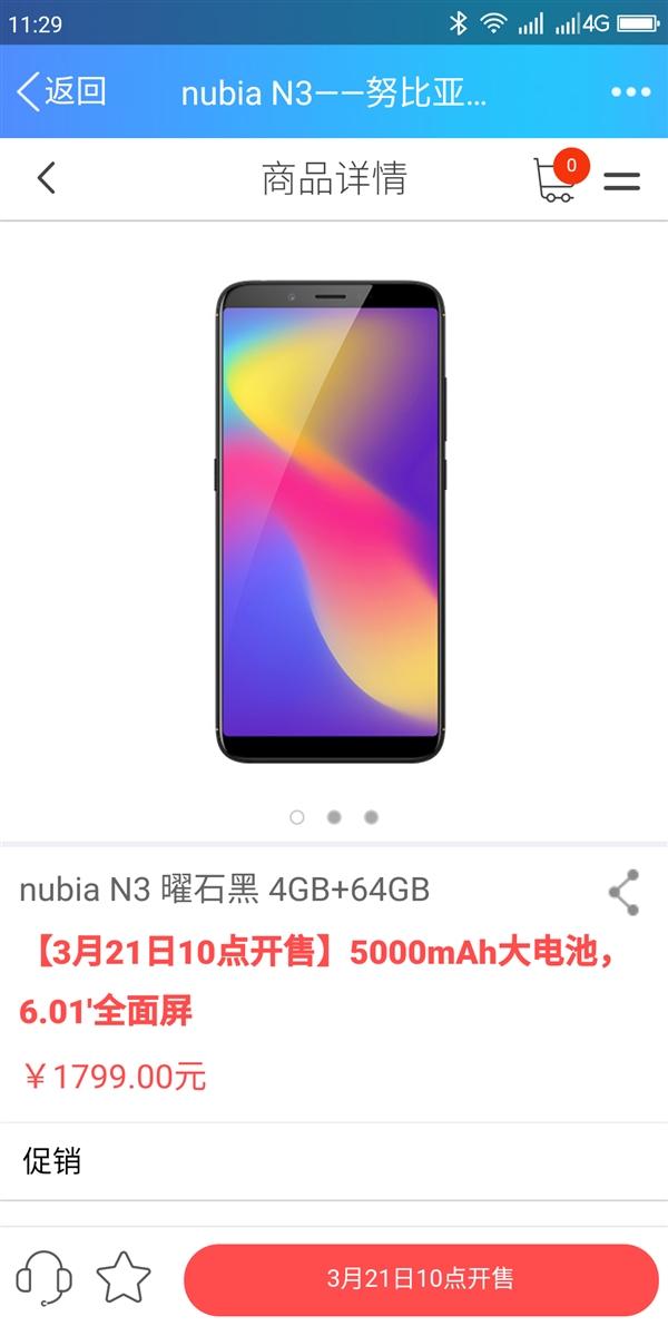 С такой ценой Nubia N3 не захватит рынок