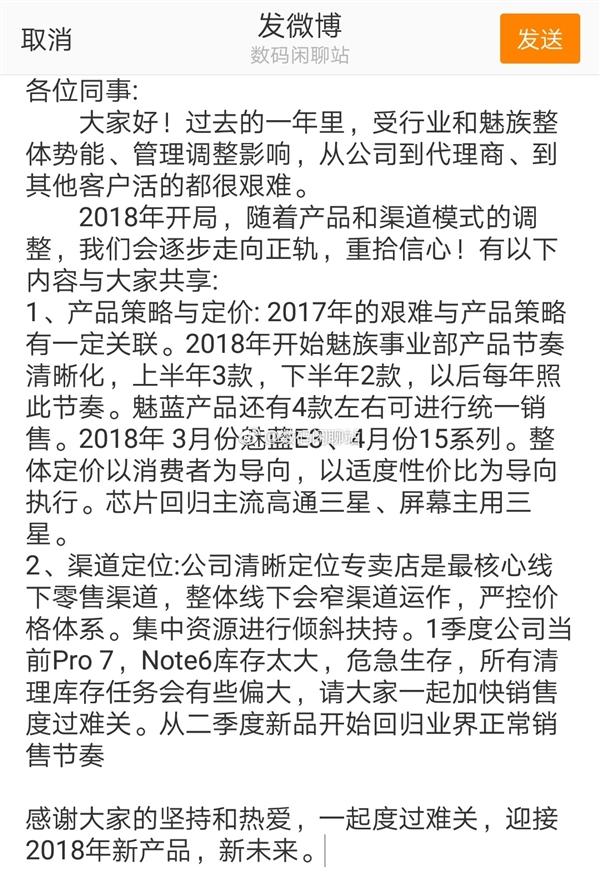 Планы Meizu на 2018 год: сколько смартфонов ждать?