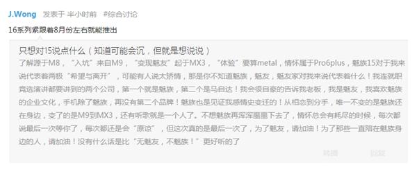 Meizu 16 представят раньше, чем можно было предположить