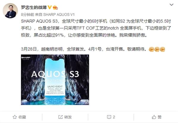 Sharp Aquos S3 анонсируют 28 марта