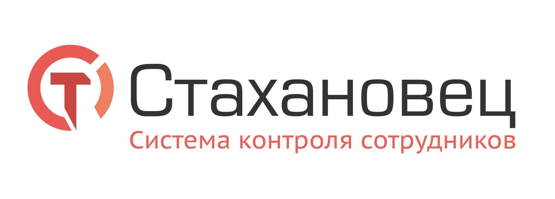 Stakhanovets  - полный контроль над действиями сотрудников