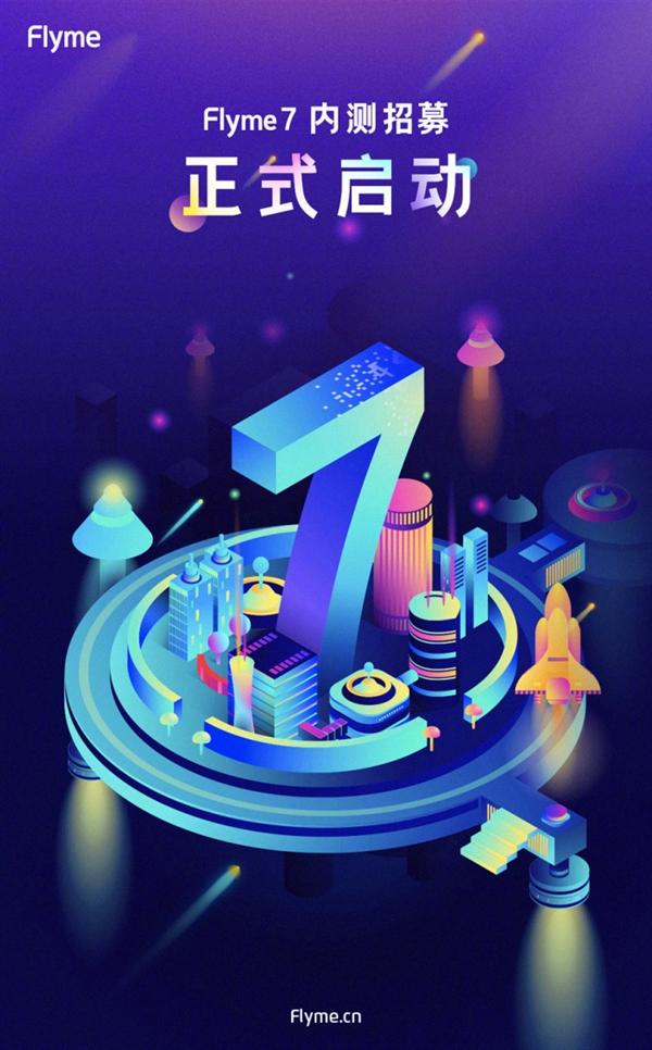 Meizu объявила дату анонса Flyme 7