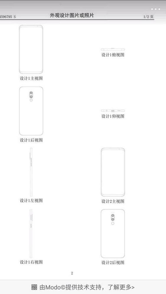 Предположительно показали эскизы Meizu 16