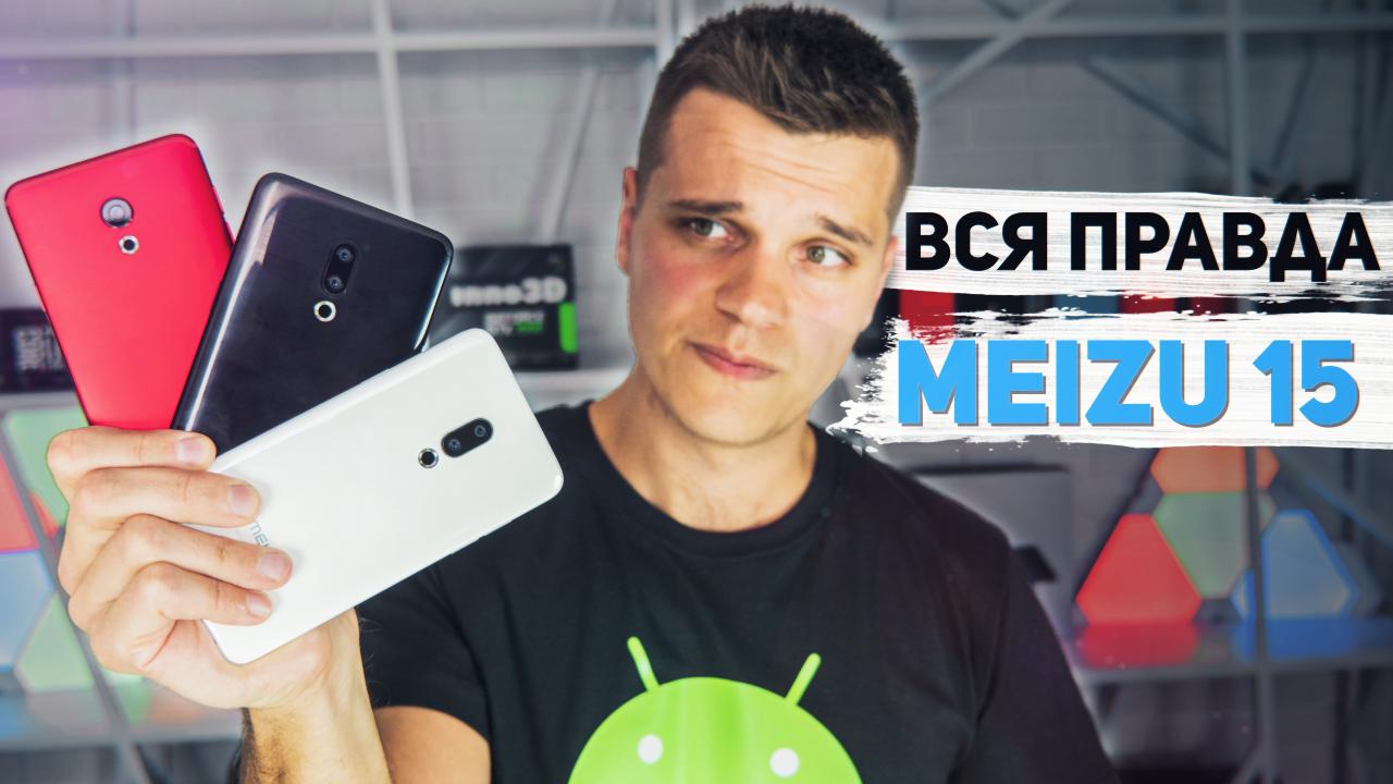 Видеообзор серии Meizu 15: успех обеспечен или пример того, как не нужно создавать смартфоны в ...