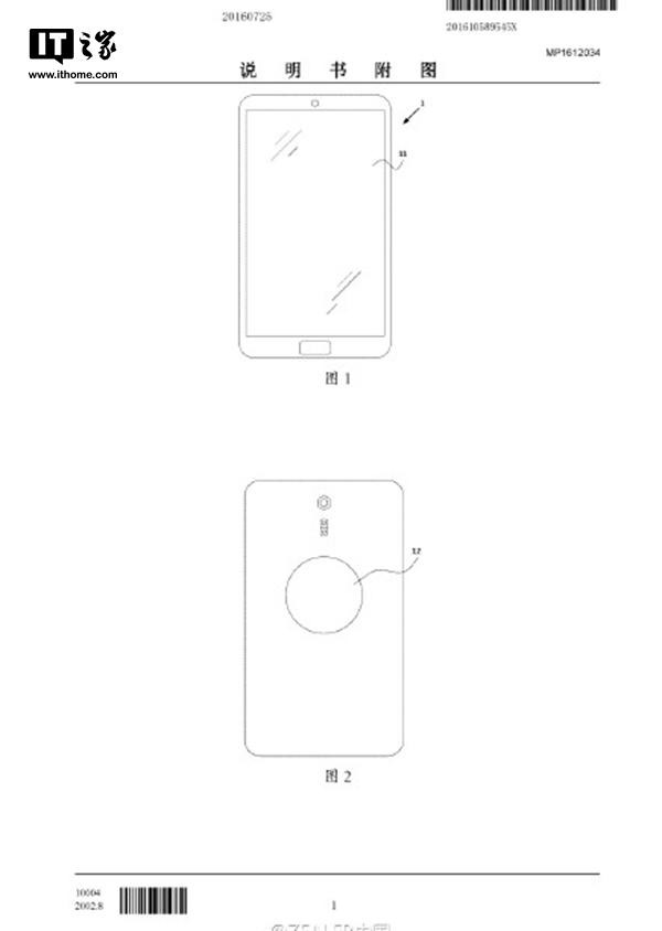 Meizu отказалась от планов по выпуску смартфона с двумя дисплеями