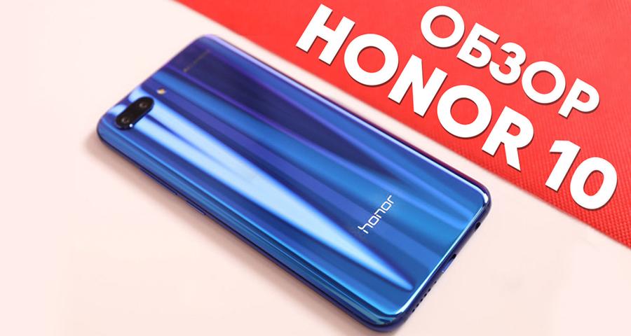 Обзор Honor 10: недорогой вариант на замену Huawei P20