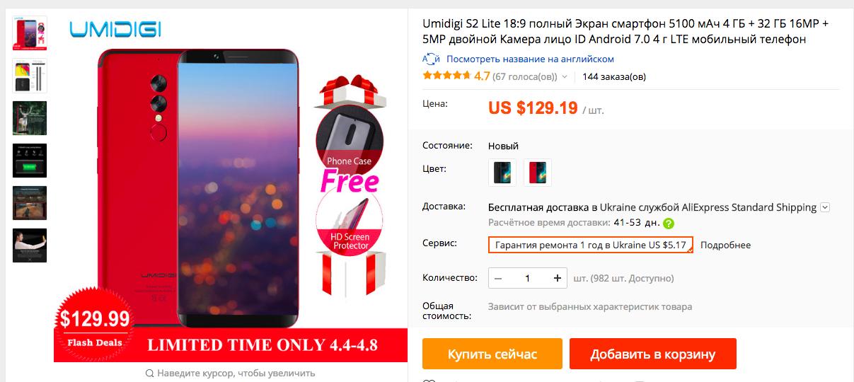 UMIDIGI S2 Lite доступен по цене $129,19