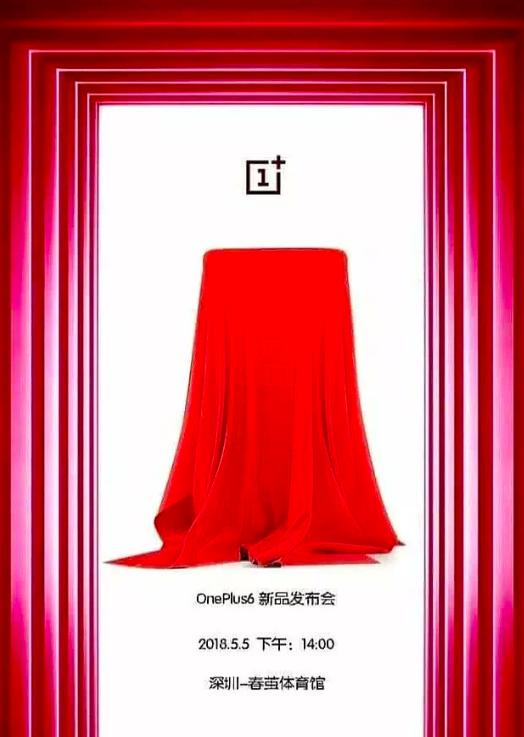 Производитель определился с датой анонса OnePlus 6?