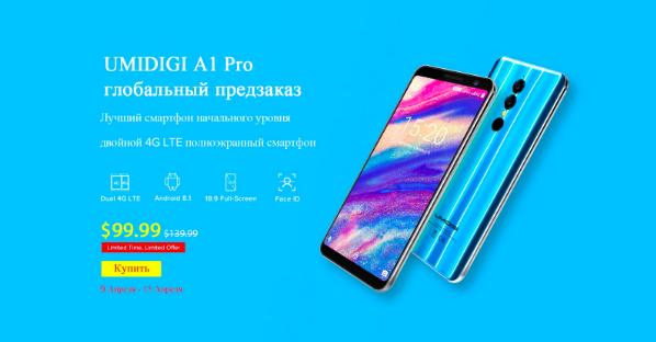 Старт продаж UMIDIGI A1 Pro и сниженная цена в рамках предзаказа
