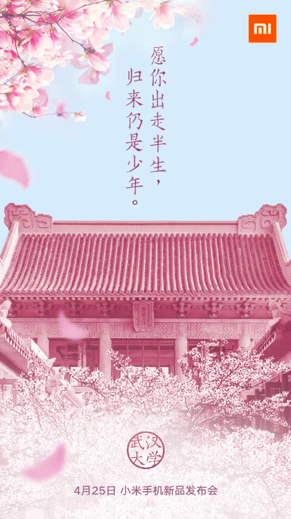 25 апреля должен стать днем релиза Xiaomi Mi 6X