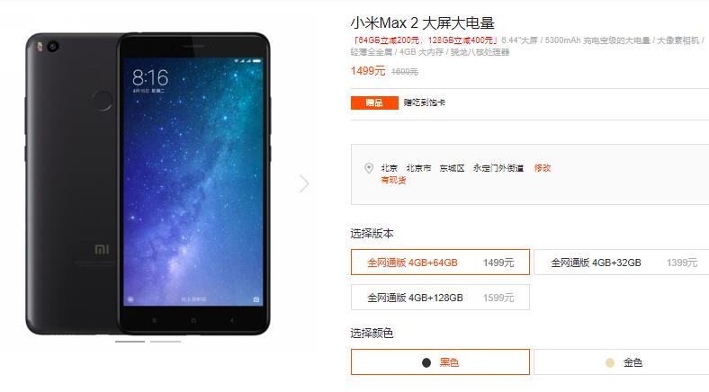 Xiaomi Mi Max 2 распродают в Китае. Скоро анонс Xiaomi Mi Max 3?