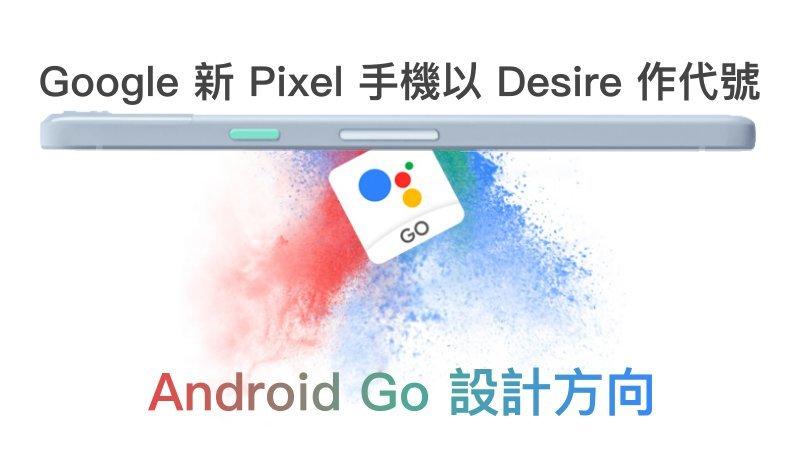 Google Pixel Desire может стать первым недорогим смартфоном линейки Pixel